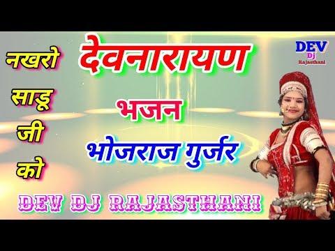 भोजराज गुर्जर का_देवनारायण भजन_8वां  Devnarayan Bhajan Dev Dj rajasthani