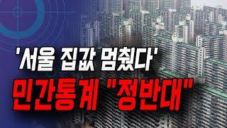 [정완진TV]'서울 집값 멈췄다'...민…
