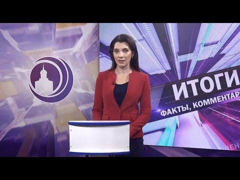 Итоги дня. Выпуск от 01.07.2019