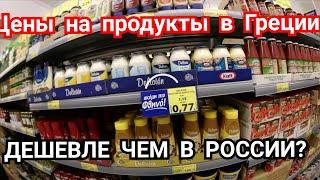Греция цены на продукты в 2019 году сентябрь, дешевле только даром....