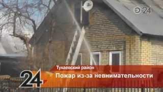 Пожар в коттеджном поселке: дом сгорел из-за забывчивости владельцев(, 2015-04-23T13:29:09.000Z)