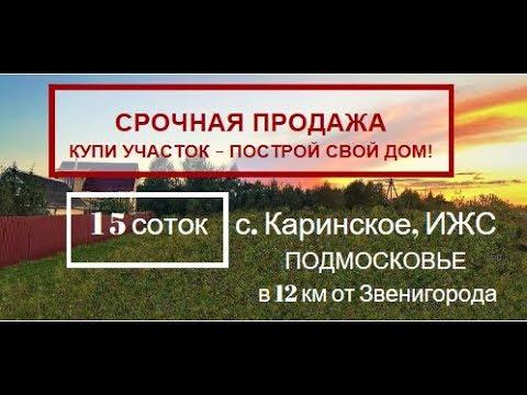КУПИ УЧАСТОК 15 СОТОК рядом со ЗВЕНИГОРОДОМ
