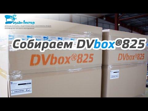 Установка рецептурного шкафа DVbox®825 в аптеке