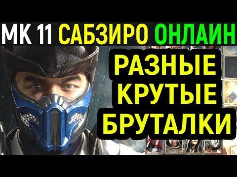 Сабзиро заморозил Шао Кана - Мортал Комбат 11 / Mortal Kombat 11 Sub-Zero