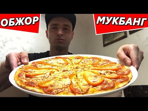 Огромная пицца Пепперони за 365 руб??? Кинотеатр Киномакс / Обзор еды Мукбанг Асмр