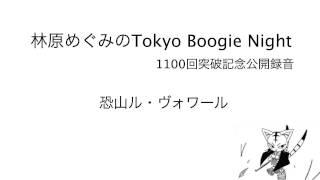 1100回突破記念公開収録より 林原めぐみのTokyoBoogieNight #1103回放...
