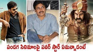 Pawan Kalyan About Chiranjeevi And Balakrishna Movies || TFC