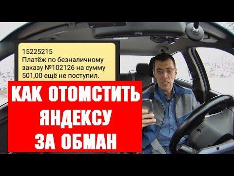 Как Яндекс кидает тебя на деньги и как кинуть его... Яндекс