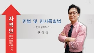 자격인 공인중개사 1차 민법 합격블랙박스 8강 계약법총론