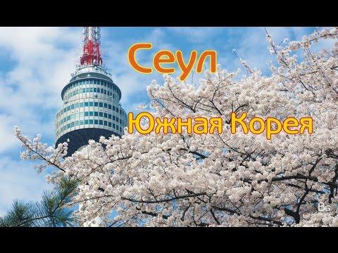 Сеул  €� столица и крупнейший город Республики Корея.