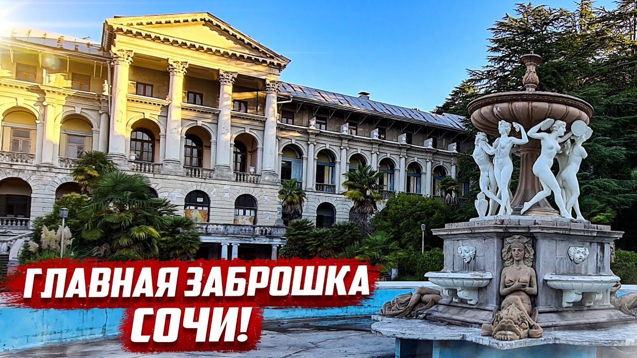 Почему все исчезли   Санаторий Орджоникидзе