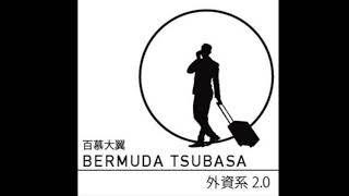 海外旅行の裏ワザ?ラジオ出演「三田村 蕗子さんと対談」 バミューダ翼@コスメティックカフェ かさわきエフエム【外資系2.0 番外編】
