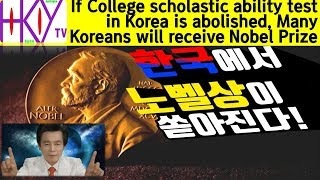 HKYTV ★If College scholastic ability test in Korea is abolished, many Koreans receive Nobel Prize
