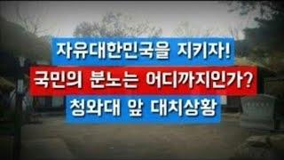 12월 10일 청와대앞 69일차 혹한의 철야 투쟁 현장(1)