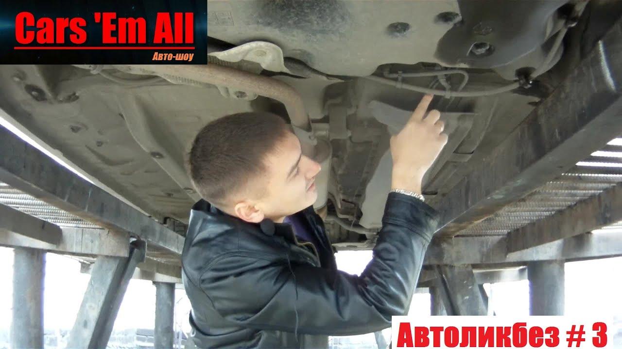 Автоликбез #3 - Что скрывается под днищем автомобиля? (устройство подвески)