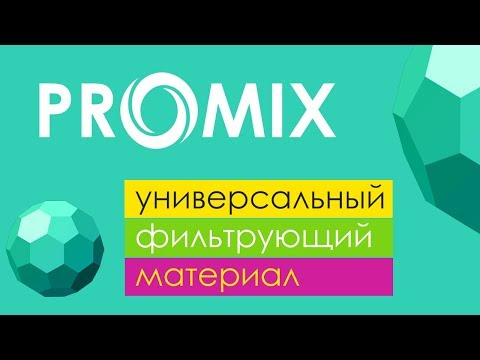 ProMix - универсальный фильтрующий материал от компании Экодар