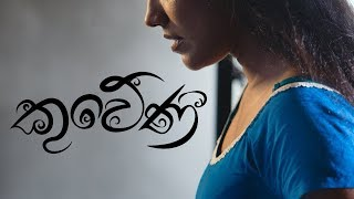 Kuweni (කුවේණී) - Ridma Weerawardena ft. Dinupa Kodagoda | Charitha Attalage [Official Video]