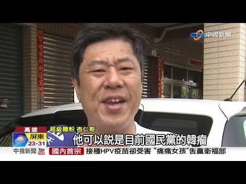 自稱超級韓粉 王金平恐成卡韓絆腳石!?│中視新聞20190413