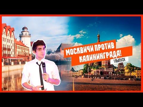 ЕБЭ: Москвичи ПРОТИВ