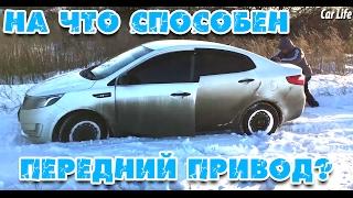 Легковые автомобили в снегу! Задний привод, передний или полный? / Cars in the snow! Rear-wheel