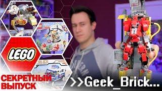 """Секретный выпуск """"GeekBrick"""" LEGO Меха-самоделки, Самоделка из набора, Обзор LEGO и Enlighten"""
