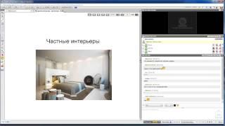 Обучение дизайну интерьера - продвинутый курс(Подробности: http://d-e-s-i-g-n.ru/all-training/interior-design/dizayn-intererov-sistema/sistema-dizayn-intererov/, 2014-01-20T17:29:53.000Z)