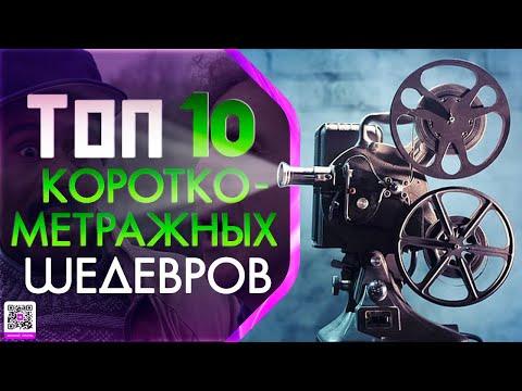 ТОП 10 КОРОТКОМЕТРАЖНЫХ ШЕДЕВРОВ - Ruslar.Biz