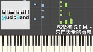 鄧紫棋 G.E.M. - 來自天堂的魔鬼 Away - Piano Tutorial 鋼琴教學 [HQ] Synthesia