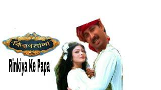 Kiranmala Funny Memes || Rinkiya Ke Papa || #AMI BANGALI ||