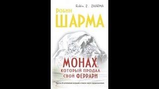 Робин Шарма - Монах, который продал свой Феррари
