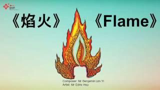 Flame《焰火》- Nanyang Polytechnic Chinese Orchestra