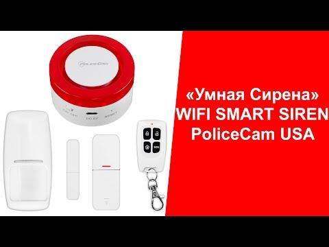Умная Сирена | Видеообзор комплекта WIFI Охранной Сигнализации PoliceCam WIFI Smart Siren