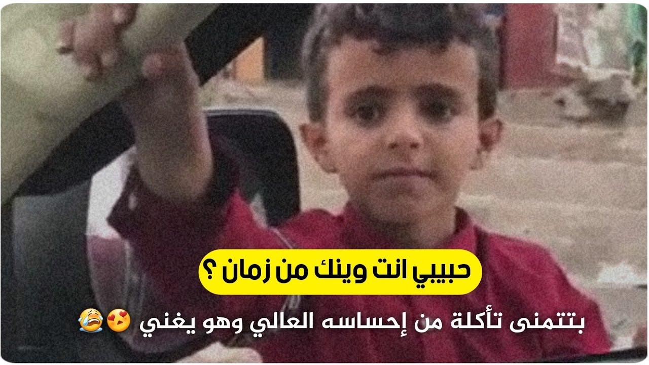 الطفل عمرو أحمد بائع الماء حبيبي انت وينك من زمان جودة عالية مع الكلمات أجمل إحساس Youtube