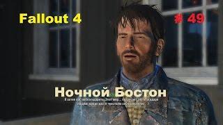 Прохождение Fallout 4 на PC Ночной Бостон и синт H2 - 22 49