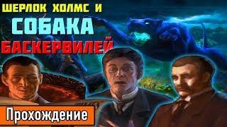 1. ШЕРЛОК ХОЛМС И СОБАКА БАСКЕРВИЛЕЙ | Прохождение игры