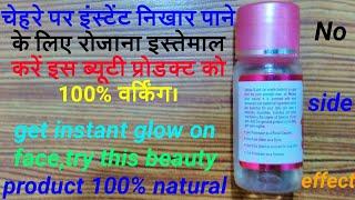 gulabjal|review|चेहरे पर इंस्टेंट निखार पाने के लिए रोजाना इस्तेमाल करें इस ब्यूटी प्रोडक्ट को hindi