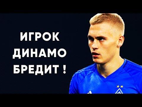 Виталий Буяльский отмазывает команду / Динамо Киев новости футбола