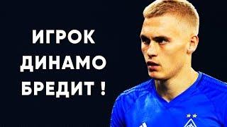 Виталий Буяльский отмазывает Динамо Киев Новости футбола Украины