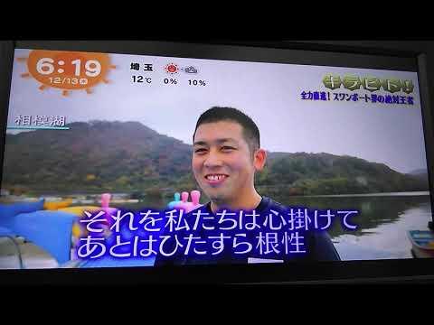 めざましテレビ キラビト♡ 平野勉