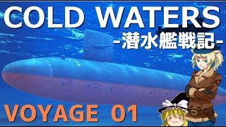 [COLD WATERS]  潜水艦戦記 #1