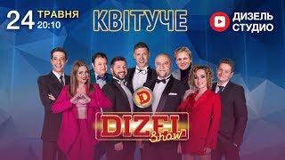 Дизель шоу новый выпуск 60 - 24 мая в 20:10 на канале Дизель Студио | АНОНС