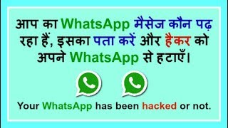 आप का WhatsApp मैसेज कौन पढ़ रहा हैं, इसका पता करें और हैकर को अपने WhatsApp से हटाएँ।