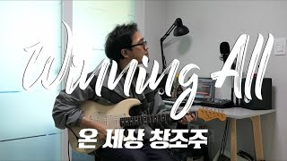 [기타굴(guitarcave)] Winning All(…