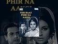 Yeh Raat Phir Na Aayegi (HD) Hindi Full Movie - Sharmila Tagore, Biswajit Chatterjee (Eng Subtitles)