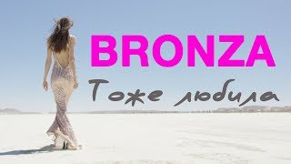 Смотреть клип Bronza Ft. Elina Fedorova - Тоже Любила