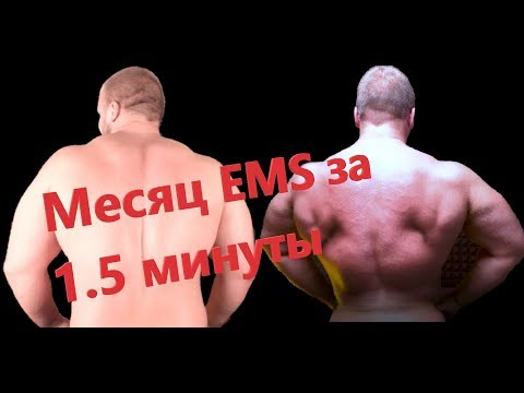 Стас Давыдов и EMS. Перекрываем результат за 1.5 минуты