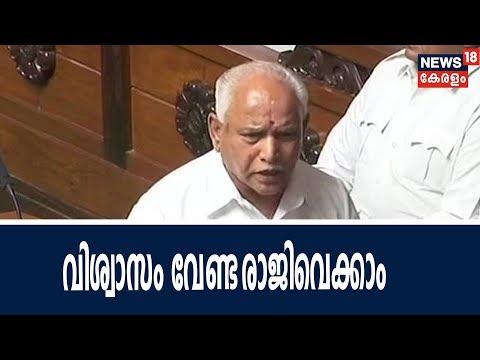 News18 Kerala Live :  വിശ്വാസം തേടാതെ യെദ്യൂരപ്പ രാജി വെച്ചു    19th May 2018