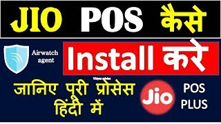 jio pos plus install:how to download Airwatch app |in Hindi