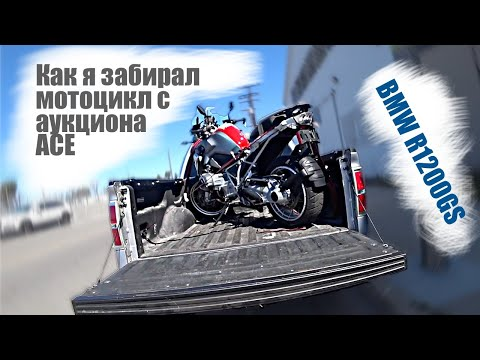 Как я забирал мотоцикл 🏍BMW R1200GS с аукциона ACE IAAI   мотоциклы из США