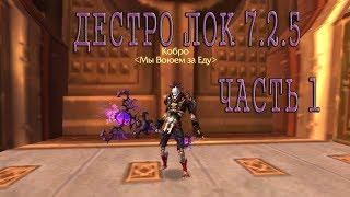 Самый подробный гайд о дестро локе wow 7.2.5 Часть 1 (Destruction Warlock)